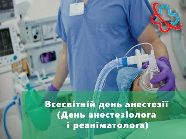 Всемирный день анестезии (День анестезиолога и реаниматолога)