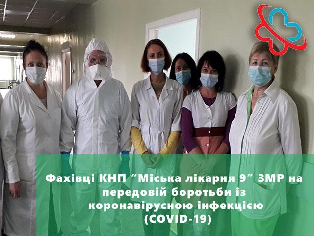 """Фахівці КНП """"Міська лікарня 9"""" ЗМР на передовій боротьби із коронавірусною інфекцією (COVID-19)"""