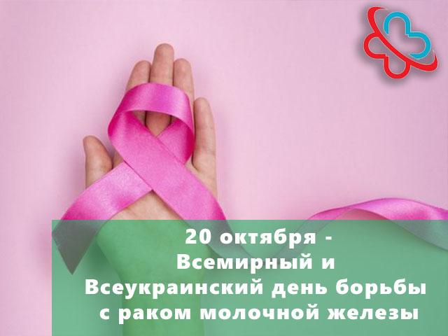 Всемирный и Всеукраинский день борьбы с раком молочной железы