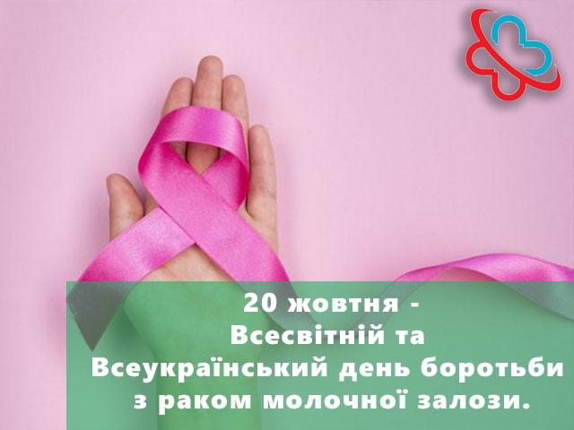Щорічно 20 жовтня відзначається Всесвітній та Всеукраїнський день боротьби з раком молочної залози.