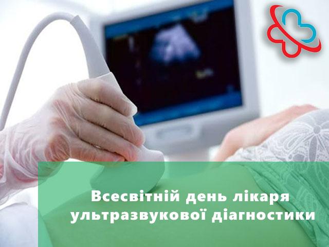 Всесвітній день лікаря ультразвукової діагностики