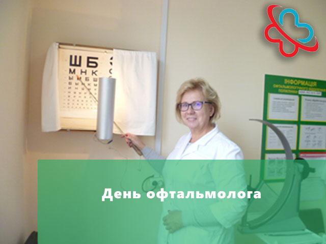 День офтальмолога