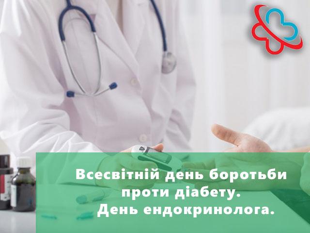 Всесвітній день боротьби  проти діабету. День ендокринолога.