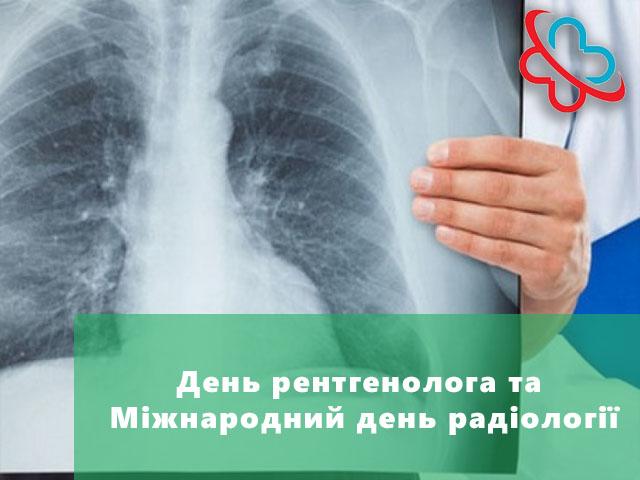 День рентгенолога та Міжнародний день радіології
