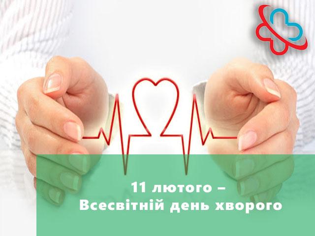 11 лютого – Всесвітній день хворого