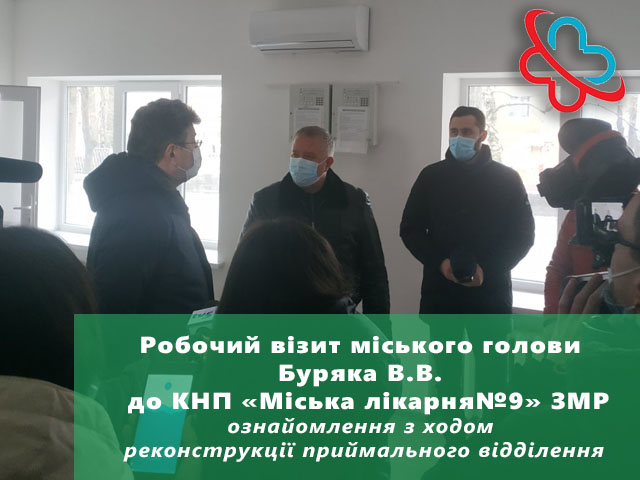 Робочий візит міського голови Буряка В.В.   до КНП «Міська лікарня№9» ЗМР