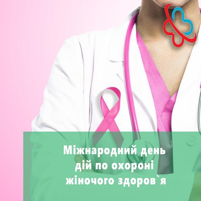 Міжнародний день дій по охороні жіночого здоров`я