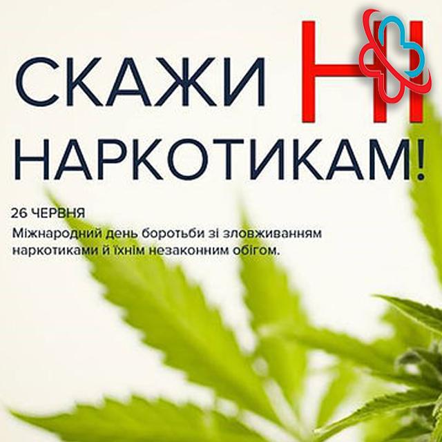 Міжнародний день боротьби з наркотиками та їх незаконним обігом