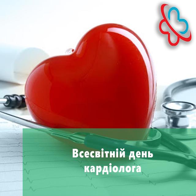Всесвітній день кардіолога