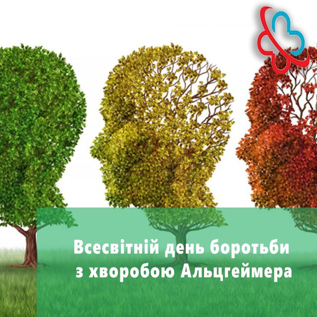 Всесвітній день боротьби з хворобою Альцгеймера