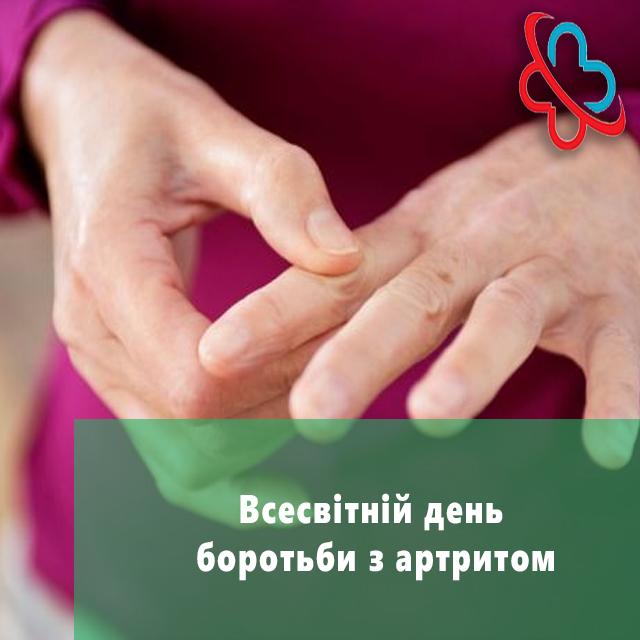 Всесвітній день боротьби з артритом