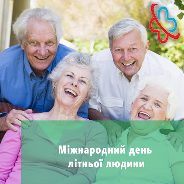 Міжнародний день літньої людини
